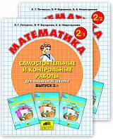 Математика 2 класс.Самостоятельные и контрольные работы(в двух частях). Автор Петерсон