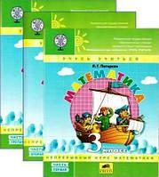 Учебники-тетради по математике для 3 класса (в 3-х частях). Автор Петерсон Л.Г.