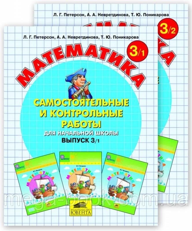 Математика 3 класс.Самостоятельные и контрольные работы (в двух частях). Автор Петерсон Людмила