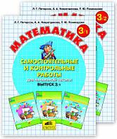 Математика 3 класс.Самостоятельные и контрольные работы (в двух частях). Автор Петерсон