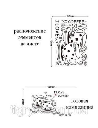 Интерьерная наклейка на стену Кофе , фото 2