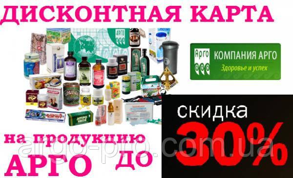 Дисконтная карта Арго (Скидка до 30% на товары Компании, Коллоидные формулы Ad Medicine, Байкал Эм, Курунга)