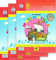 Математика. 4 класс.Учебник в трёх частях. Автор Петерсон Л.