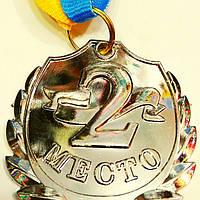 Медаль спортивная металлическая (место 1-золото, 2-серебро, 3-бронза) сс22432.