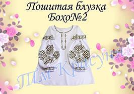 БПЖ - Бохо 2. Женская пошитая заготовка блуза под вышивку нитками или бисером