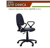 Офисное кресло Престиж LB AMF-1