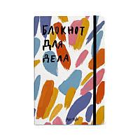 Блокнот Kyiv Style Для Дела Разноцветный (13,5х21 см)