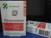Овариамин табл.. №40, Клиника Института биорегуляции и геронтологии (Россия)