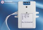 Беспроводное радио реле управления нагрузками 12В