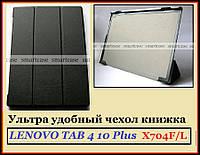 Черныйsmart чехол книжка Lenovo Tab 4 10 Plus TB-X704F X704L эко кожа PU