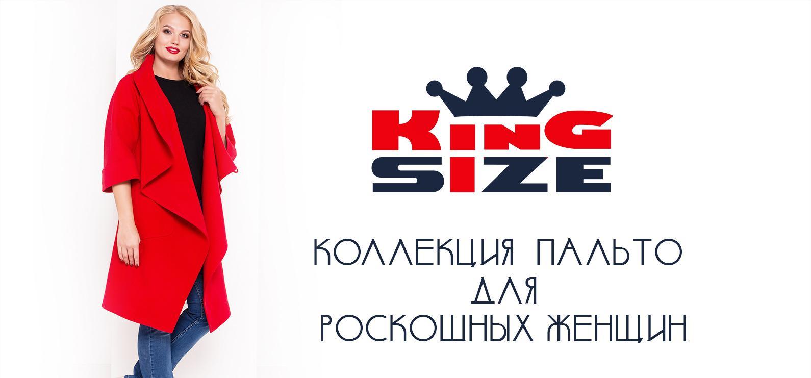 ff82a2d42376 1  2  3  4  5  6  7  8  9. Модный мир · Товары и услуги · Женская одежда  Одежда  больших размеров