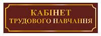 Табличка Кабинет трудового обучения