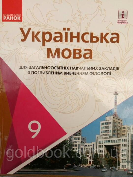 Українська мова 9 клас. Підручник. Оновлена програма.