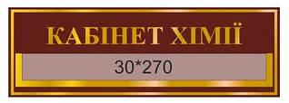 Табличка с карманом Кабинет химии Бордовый