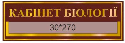 Табличка с карманом Кабинет биологии Бордовый