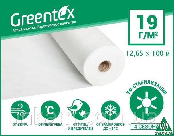 Агроволокно Greentex белое (спанбонд)19 г/м2 12,65 х 100 м