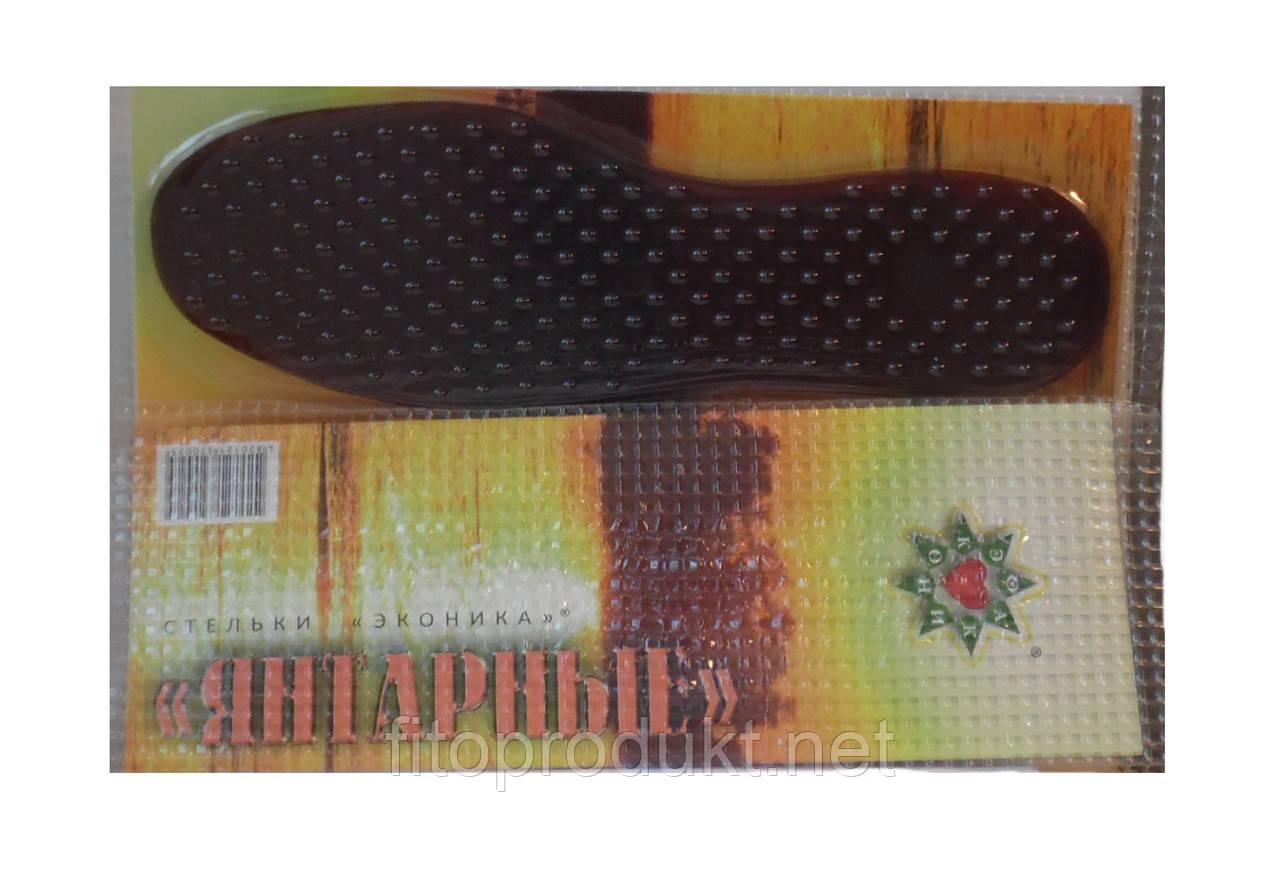 Устілки Бурштинові від 36 до 45 розміру взуття пара Еконіка