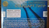 Стандарт титр натрия гидроокись