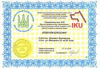 Наш племенной завод Хевенли Блессинг - сертификат и направление работы.