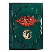 """Книга в шкіряній палітурці оформлена художнім тисненням і литтям """"Хадиси Пророка"""" переклад І.В. Порохової"""