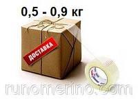 Посылка весом 0,5 - 0,9 кг
