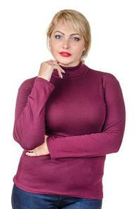 Женская водолазка размер плюс 50-56 р цвет марсала, женские водолазки оптом от производителя
