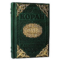 Коран с литьем в кожаном переплете