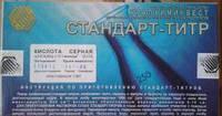 Стандарт-титр (фиксанал) серная кислота 0,1 Н (упаковка 10 ампул)