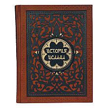 """Книга в кожаном переплете с художественным тиснением и декоративной гравировкой """"История ислама"""""""