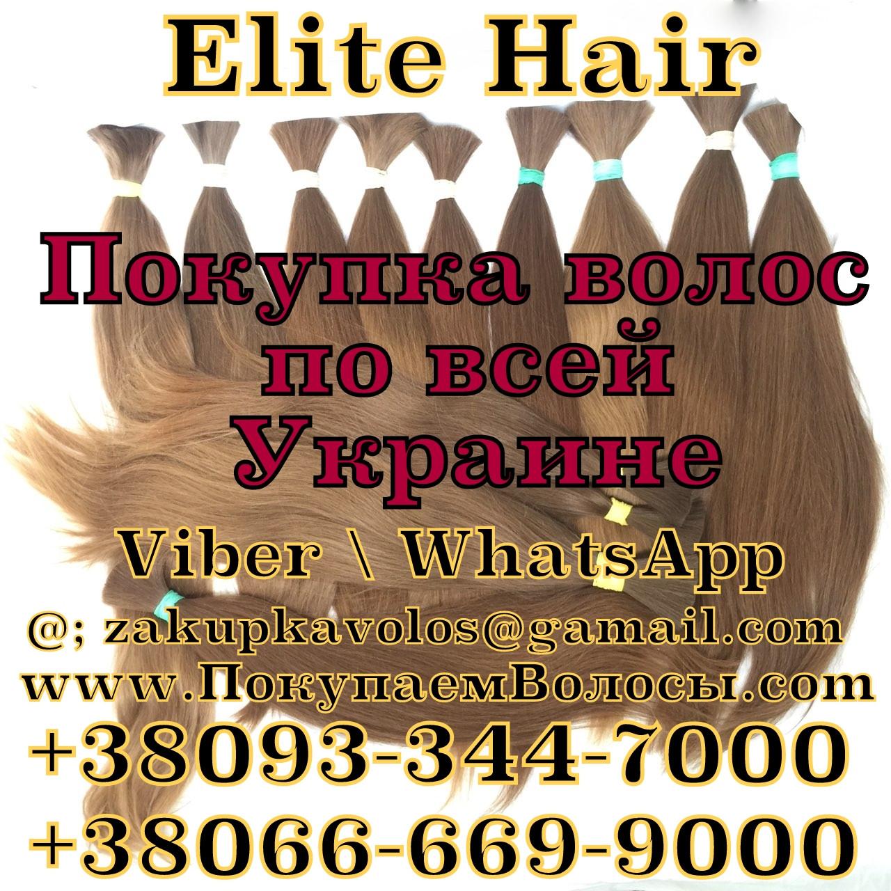 Продать волосы в Борисполе дорого