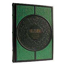 """Книга ілюстрована в шкіряній палітурці з художнім тисненням """"Іслам. Культура. Історія. Віра"""""""