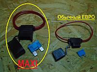 Колодка предохранителя выносная ЕВРО Maxi