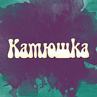 Чипборд надпись TM Lana Odis - Катюшка, 8,6x2 см, 1 шт