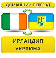 Домашний Переезд из Ирландии в Украину