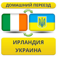 Домашній Переїзд в Україну з Ірландії