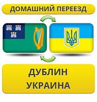 Домашній Переїзд з Дубліна в Україну