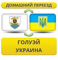 Домашний Переезд из Голуэй в Украину