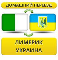Домашний Переезд из Лимерик в Украину