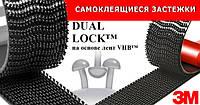 Самоклеящиеся застежки Dual Lock™ на основе лент VHB™