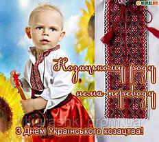 14 октября -День украинского казачества