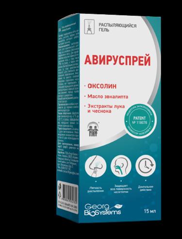 АвируСпрей – современная эффективная концепция защиты от вирусов 15мл.