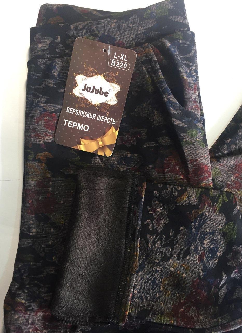 Лосины женские с карманами Верблюжья Шерсть JuJuBe 46-56 МЕХ ТЕРМО