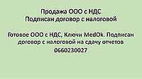 Продажа ООО с Директором, Ключи Медок (MeDoc), подписан договор с Гни, г. Киев