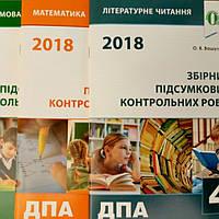 ДПА 2018. 4 клас.