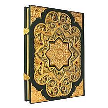 Коран большой на арабском языке в кожаном переплете украшен позолоченной филигранью и гранатами