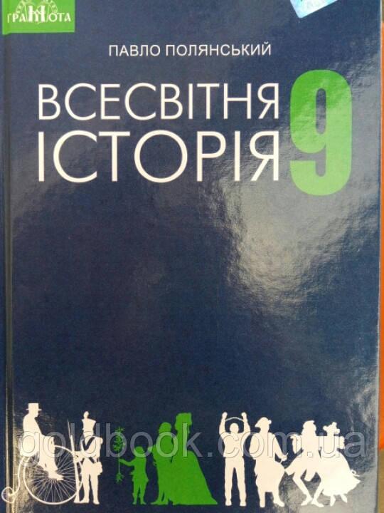 Всесвітня історія 9 клас. Підручник. Нова програма.