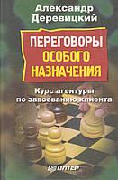 Александр Деревицкий Переговоры особого назначения