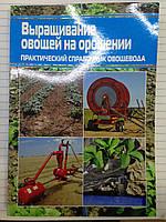 Книга Вырищивание овощей на орошении