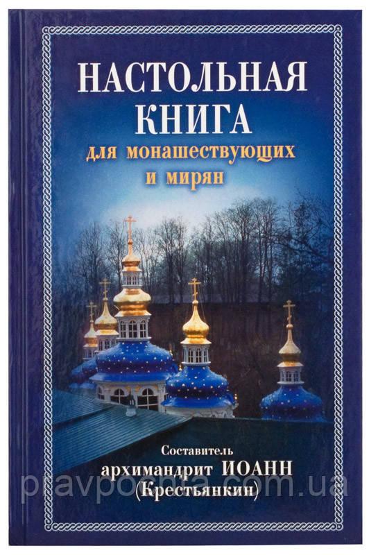 Настольная книга для монашествующих и мирян. Архимандрит Иоанн (Крестьянкин)