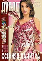 Новый номер журнала «Дуплет» № 194